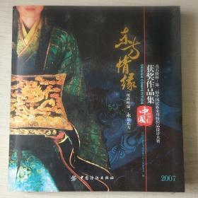 东方情缘:叠石桥杯·第二届民族家用纺织品设计大赛获奖作品集:2007