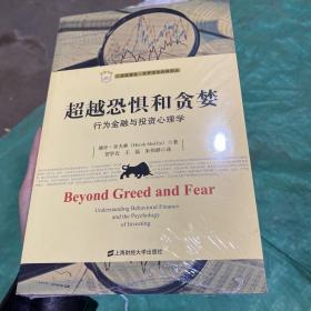 汇添富基金世界资本经典译丛·超越恐惧和贪婪:行为金融与投资心理学
