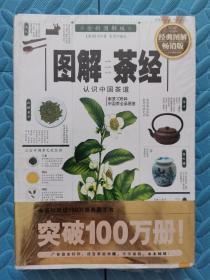 图解茶经—认识中国茶道(未拆封)