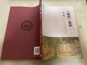 【论语】品读.第二版