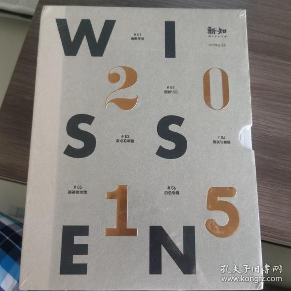 《新知》杂志2015合订本(共6册)