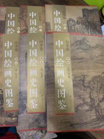 中國繪畫史圖鑒:山水卷(全六卷)