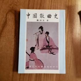 中国散曲史