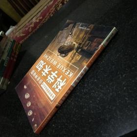 全景科普新热点丛书:探索神秘的科学未知