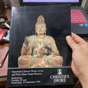 佳士得香港  1992年9月中国工艺品拍卖