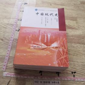 """中国现代史(第4版  上 下册 1949-2013)/普通高等教育""""十一五""""国家级规划教材"""