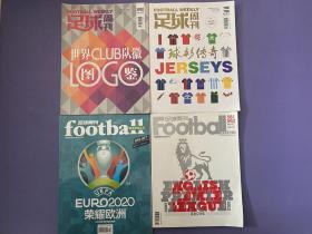 足球周刊788/789球衫传奇