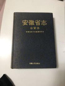 安徽省志(公安志)