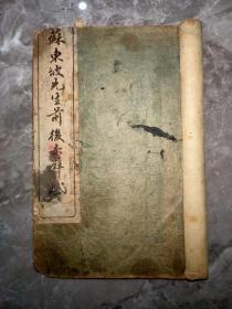 苏东坡先生前后赤壁赋(民国二年石印本 全一册)