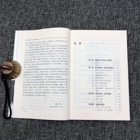 马勇毛笔签名钤印《旷世大儒:董仲舒》绝版书