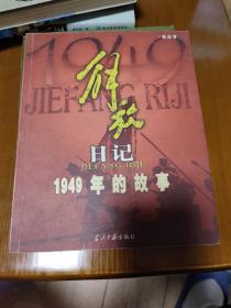 解放日记:1949年的故事