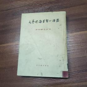 文艺理论学习小译丛(第四辑·合订本)54年一版一印
