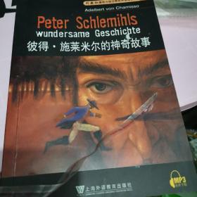 外教社德语分级注释有声读物系列:彼得·施莱米尔的神奇故事