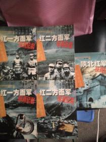 红军征战卷:红一方面军(上下),红二方面军(上下),陕北红军征战纪实共5册合售