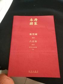 丹宸永固 紫禁城建成六百年纪念