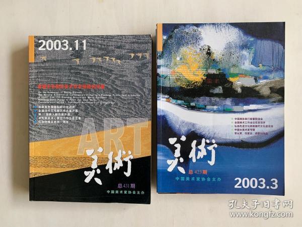 美术杂志2003.2.3.6.11/2004.8/2010.8六本合售