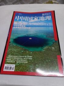 中国国家地理 2016年第9期