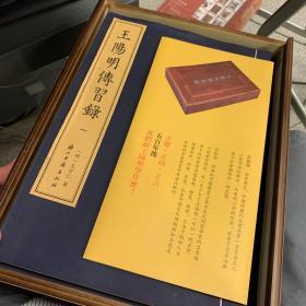 全2册▲王阳明传习录(线装/木盒)--{b1435190000190770}