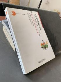 中国现代文学经典1917-2012(四)(第二版)