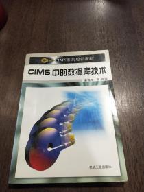CIMS中的数据库技术