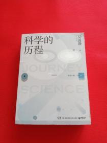 科学的历程(全新修订版)
