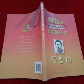 100位为新中国成立作出突出贡献的英雄模范人物:邓恩铭
