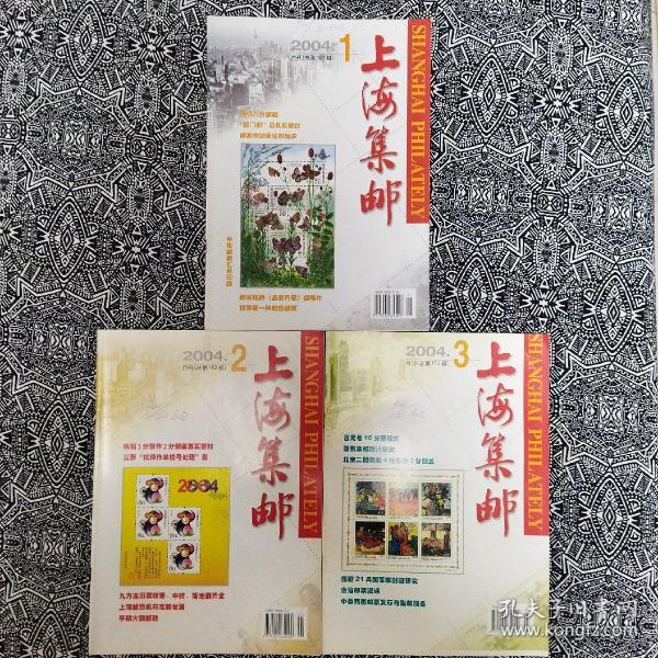 《上海集邮》(2004年第1、2、3期)