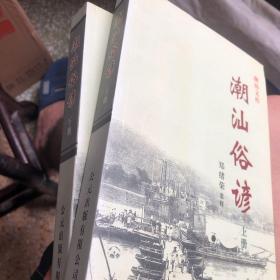 潮汕文库【潮汕俗谚】上下册全    作者签赠本送隗芾教授