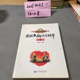 象棋最新战术精华(第1辑)
