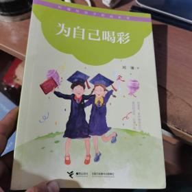刘墉给孩子的成长书(第二辑)为自己喝彩