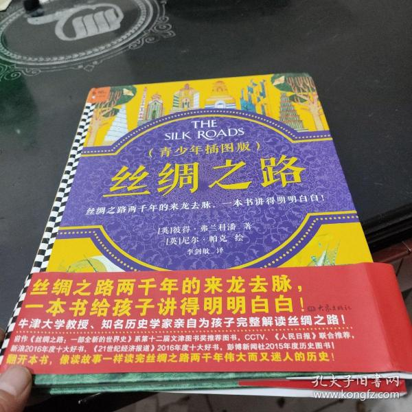丝绸之路·青少年插图版(9~16岁)丝绸之路两千年来龙去脉,一本书给孩子讲得明明白白!