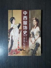 中西服饰史(第3版)