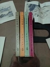 十二金钱镖1-4册(4本合售)