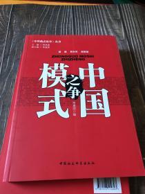 中国模式之争