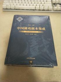 中国傩戏剧本集成:贵州傩堂戏(一)