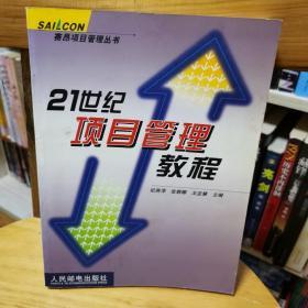 21世纪项目管理教程