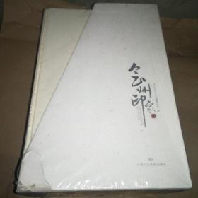 会州印象(套装共5册)/会宁历史文化丛书