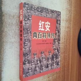 红安两百将领传(第二卷)