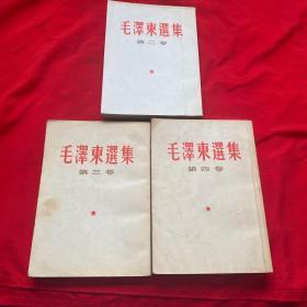 毛泽东选集 第二、三、四卷