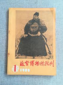 故宫博物院院刊【1980,1】