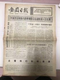 老报纸(安徽日报1977年6月16日)