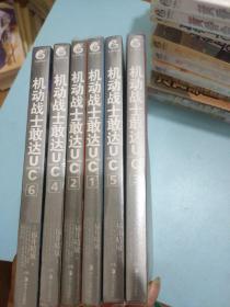 机动战士敢达UC:1-6(六本合售)有三本是全新