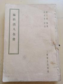 中医古籍书。麻科活人全书。谢玉琼。上海卫生出版社。