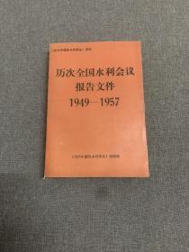 历次全国水利会议报告文件:1949-1957