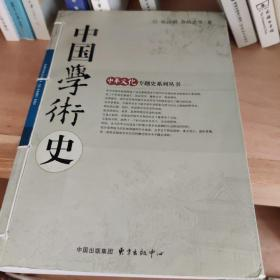 中国学术史