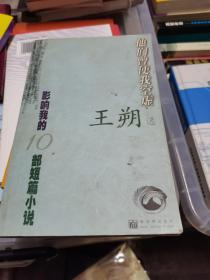 他们曾使我空虚:王朔编选:影响我的十部短篇小说