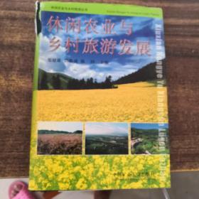 休闲农业与乡村旅游发展