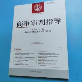中国审判指导丛书:商事审判指导(总第42辑 2016.3)