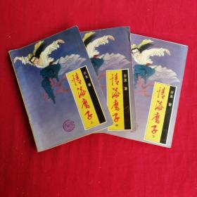 情海魔子(上中下)全三册