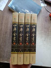 四库全书(全四册)